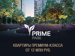 ЖК Prime park. Премиум-класс от 12 млн руб. Спецпредложение на лимитированную